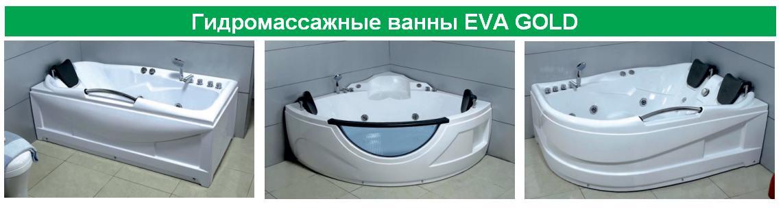 Гидромассажные ванны EVA GOLD фото