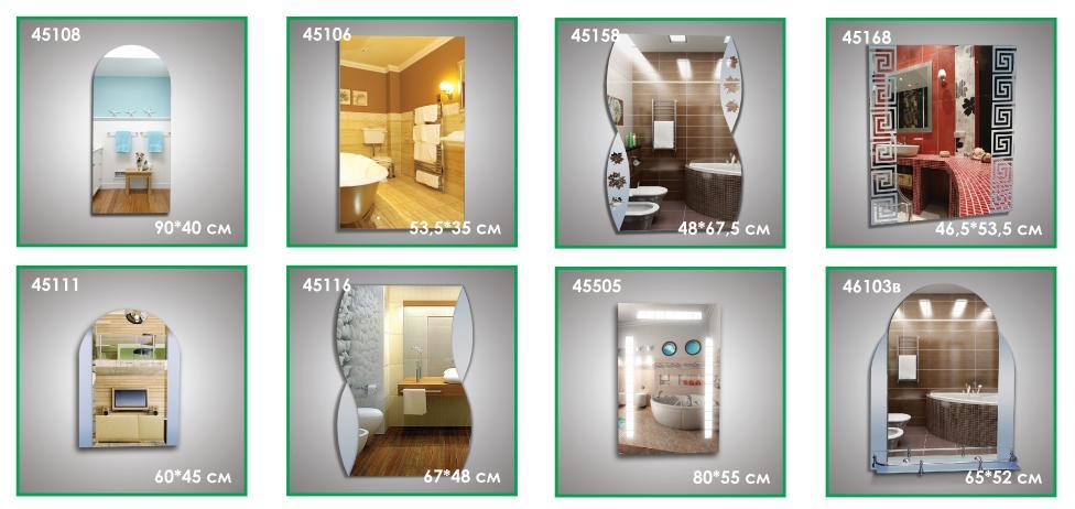 Большой модельный ряд зеркал для ванной